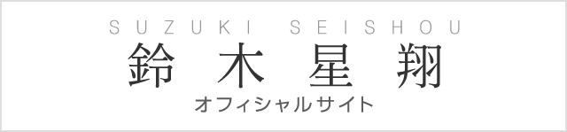 鈴木星翔オフィシャルサイト