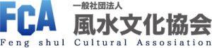 FCA - 一般社団法人 風水文化協会